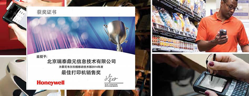 北京瑞泰鼎元公司获Honeywell 2014年度最佳打印机销售奖