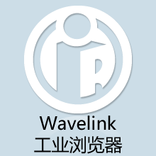 Wavelink Industrial Browser工业浏览器